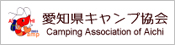 愛知県キャンプ協会